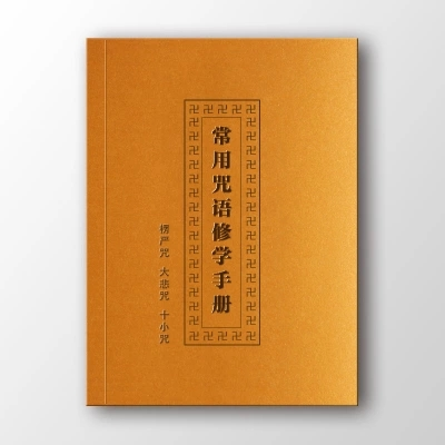 The commonly used manual repair spells with Pin Yin / Buddhist books in Chinese Edition kz headset storage box suitable for original headphones as gift to the customer