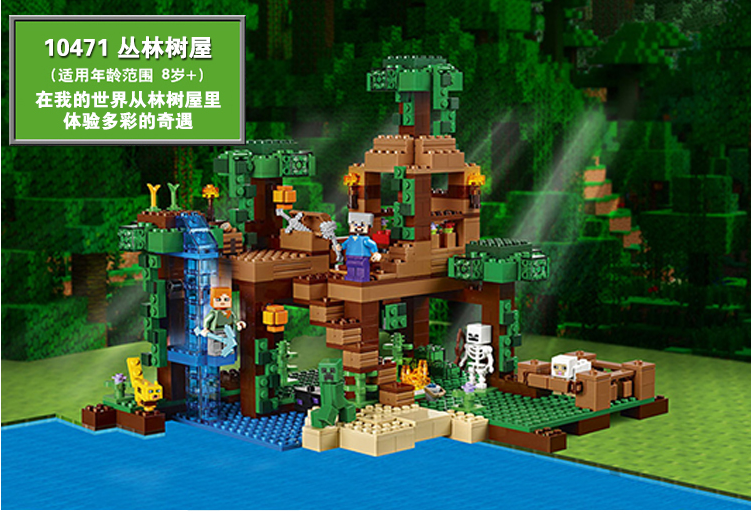 BELA 10471 my world series The Jungle Tree House model Building Blocks set compatible original 21125 mini Toy for children 18003 new 18029 my world series the ocean monument model building blocks set compatible 21136 classic architecture toy for children