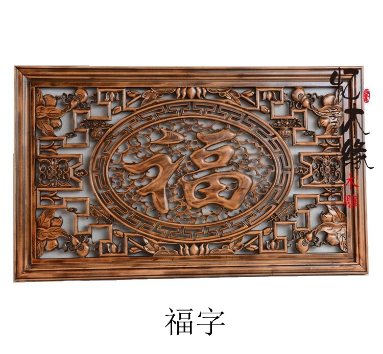 The living room wall Chinese wood carving Pendant rectangular background wall hanging hollow partition porch antique ornaments