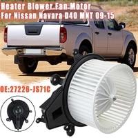 #27226 JS71C 27226 JS60B Car air blower Heater Blower Fan Heater Motor LHD RHD For Nissan Navara D40 MNT 2009 2010 2011 2015 NEW
