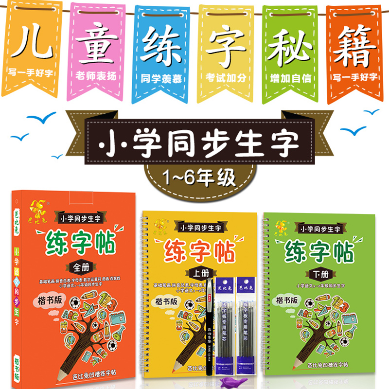 Pupils Copybook For School Groove Chinese Character Exercise Beginners Practice Regular Script Calligraphy Children Calligraphy(China)