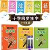 Pupils The Copybook Groove Chinese Character Exercise Beginners Practice Regular Script Calligraphy Children Calligraphy Zitie