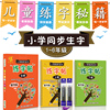 Pupils The Copybook Groove Chinese Character Exercise Beginners Practice Regular Script Calligraphy Children Calligraphy Zitie