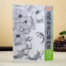 Новая китайская живопись линия Рисование книга цветной карандаш цветок птицы и насекомое раскраска книга гравировка шаблон для начинающих
