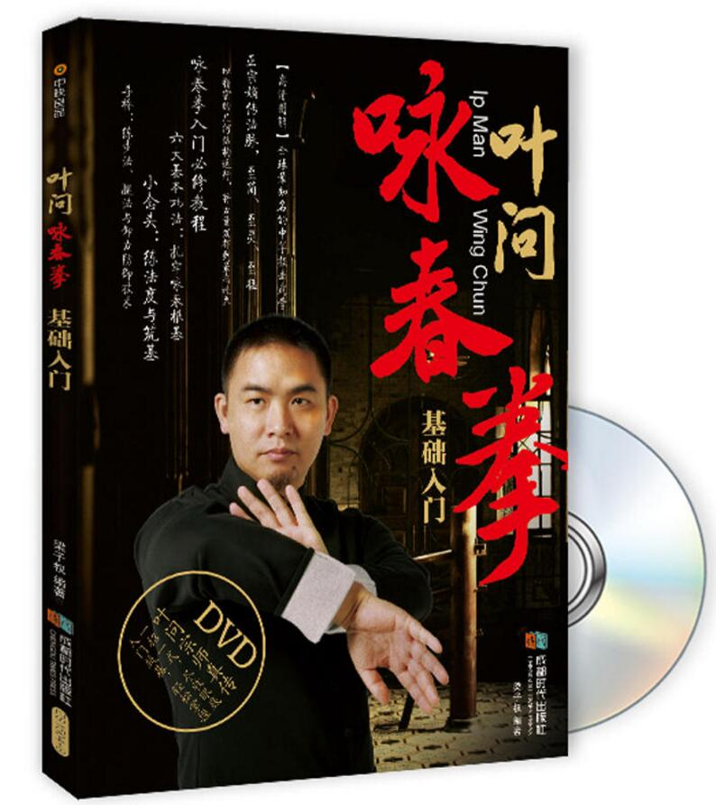 Books Adroit Booculchaha Wing Chun Basic For Beginners Chinse Martial Arts Basic Entry Wushu Books With Dvd To Win A High Admiration And Is Widely Trusted At Home And Abroad.