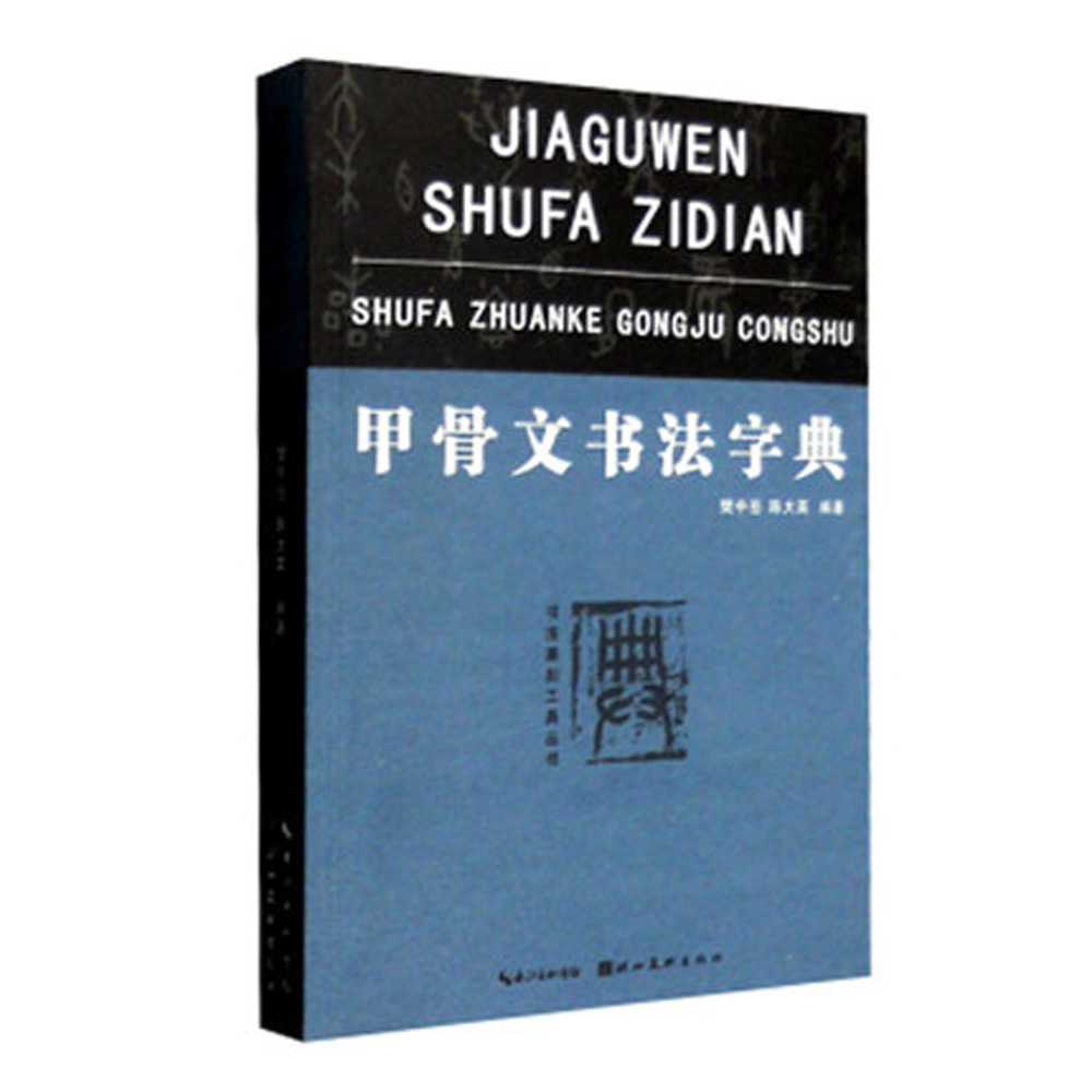 Chinese Calligraphy Art Reference Book - Inscription on animal bones and tortoise shells Dictionary a chinese english dictionary learning chinese tool book chinese english dictionary chinese character hanzi book