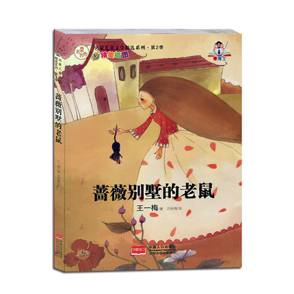 ᗖОптовая продажа подлинные книги Rat книга Роза сад детского ...