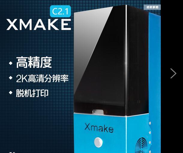 3D printer, LCD light solid 3D printer, DLP SLA desktop high precision photosensitive resin