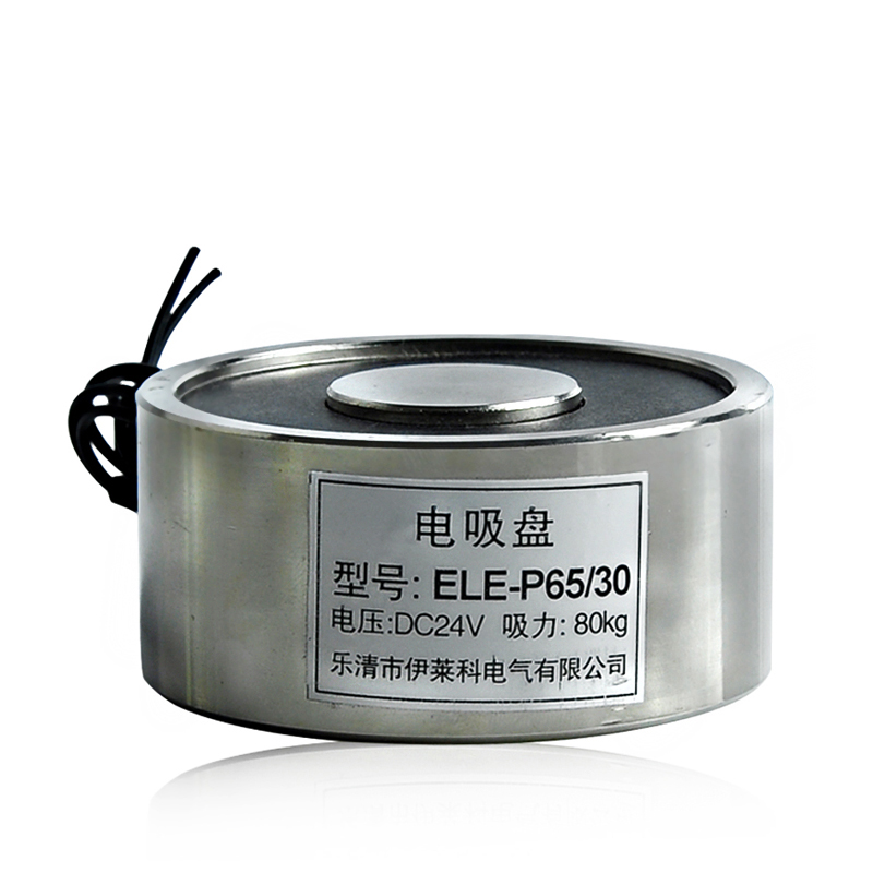 New DC 24V 13W  Electromagnet Electric Lifting Magnet Solenoid Lift Holding 80kg  ELE-P65/30 electric lifting magnet holding electromagnet lift 5kg solenoid 25mm od 24v