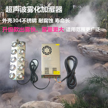 DC 48V  Ultrasonic Humidifier Atomizer Industrial Fog Machine Parts 5Kg/H Ultrasonic Mist Maker Fogger 10 Head With Power supply