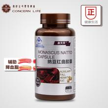 Free shipping monascus natto capsule auxiliary fall hematic fat 60 pcs