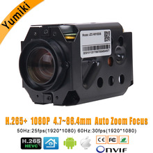 "H.265 + 1080 P IP كاميرا لوحة تركيبية Hi3516D + 1/2. 8 ""IMX291 CMOS 4.7 84.6 مللي متر 18X بمحركات التكبير و البؤري عدسة سوبر للرؤية الليلية"