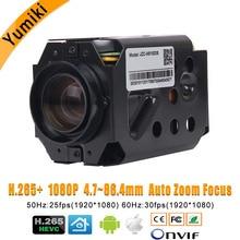 """H.265 + 1080 P macchina fotografica del IP modulo scheda di Hi3516D + 1/2. 8 """"IMX291 CMOS 4.7 84.6mm 18X Motorizzato Zoom e Obiettivo Focale Super Visione Notturna"""