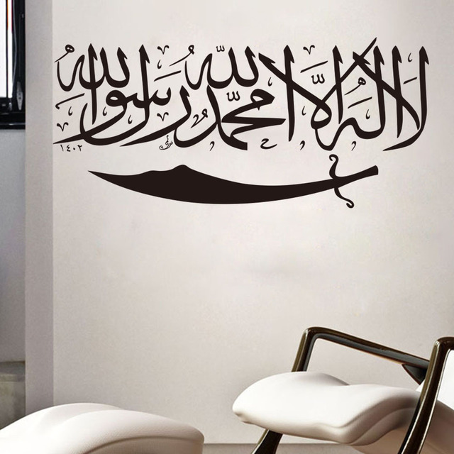 Hot living room background islam muslims wholesale and custom wall stickers removable