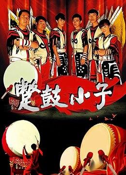 《蹩鼓小子》2015年中国大陆剧情,歌舞电影在线观看