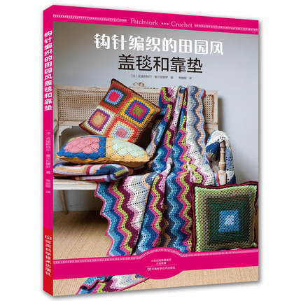 Hook-knitted Rural Wind Cover And Cushion For Beginner Crochet Knitting Course / Chinese Handmade Manual Diy Craft Book