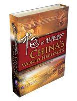 Китая Всемирного наследия в английский и китайский книги