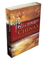 China's World Heritage in english and chinese book