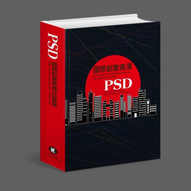 Дизайн er международный творческий HD PSD Gallery (Дизайн книга + PSD/42dvd) Мода Дизайн