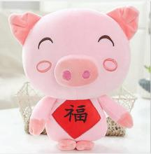 WYZHY New Year Gift Pig Mascot Fortune Lucky Doll Plush Toy Home Decoration Send Friends Children Gifts 20cm