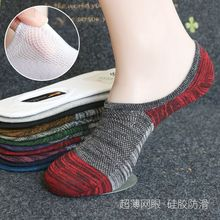 popsocket 2 pairs invisible man socks mesh no show coolmax silicone ring non-slip boat Stylish&handsome happy