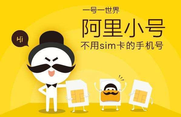 图片[1]-旧版阿里小号支持新购和更换号码-李峰博客