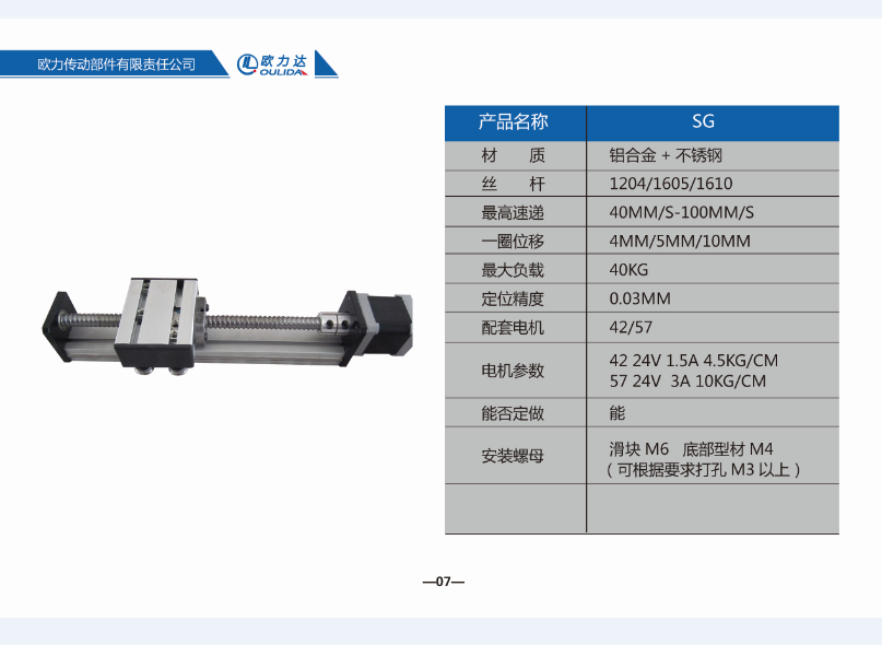 Ballscrew 1610 300mm Travel Length Linear Guide Rail CNC Stage Linear Motion Moulde Linear + 57 Nema 23 Stepper Motor SG belt driven guided linear actuator any travel length linear motion motorized linear stage heavy duty belt driven stage