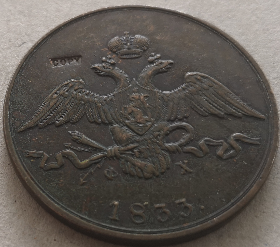 1833 Russian Empire 10 Kopecks - Nikolai I CM Copper Copy Coin