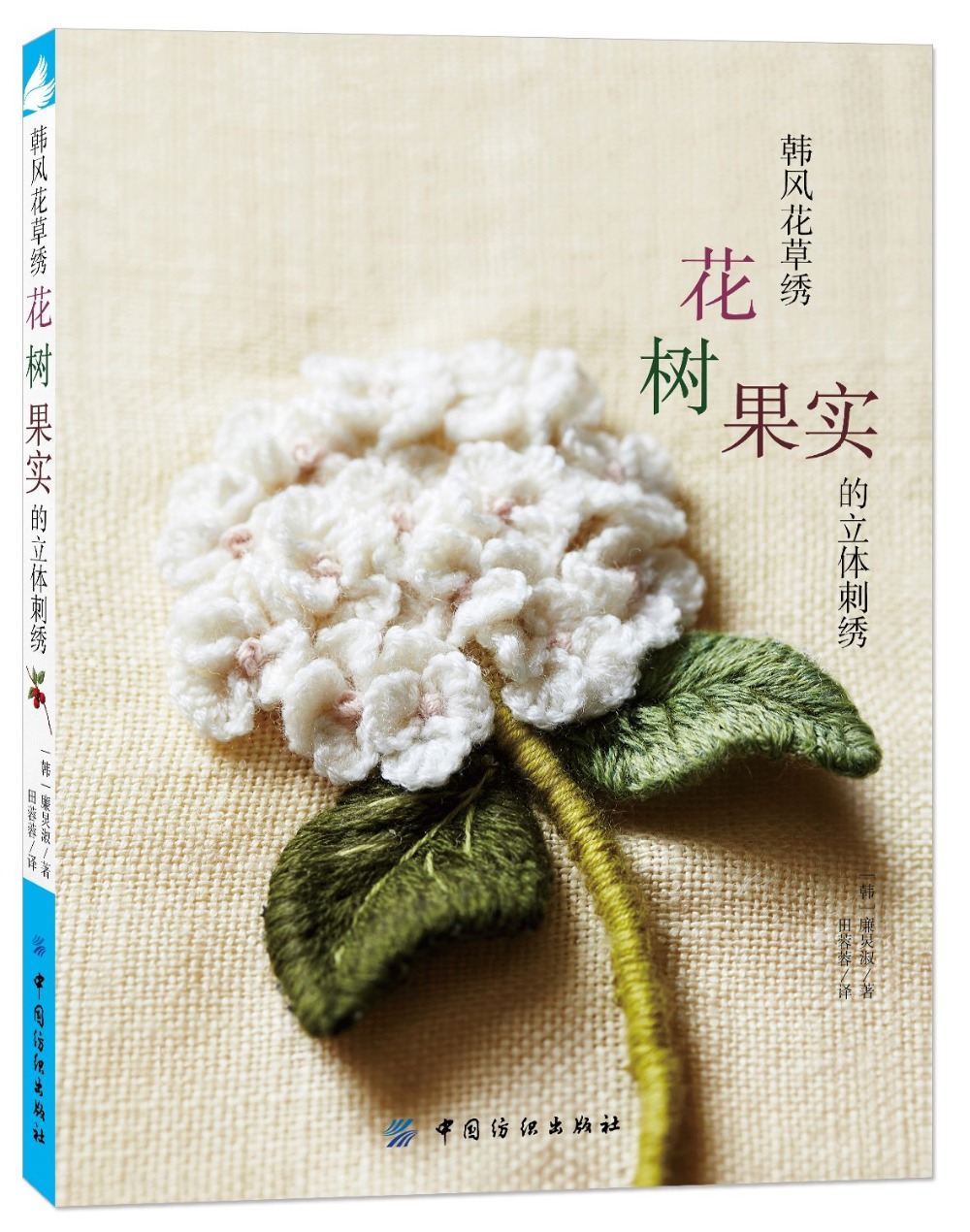 A three-dimensional embroidery of flowers, trees, and fruits / Chinese embroidery Handmade Art Design Book coloring of trees