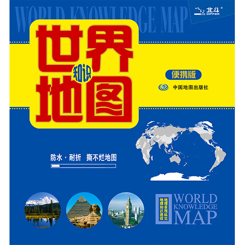 World Knowledge Map ( Chinese Version) 1:57 800 000 Laminated Double-Sided Waterproof Portable Map