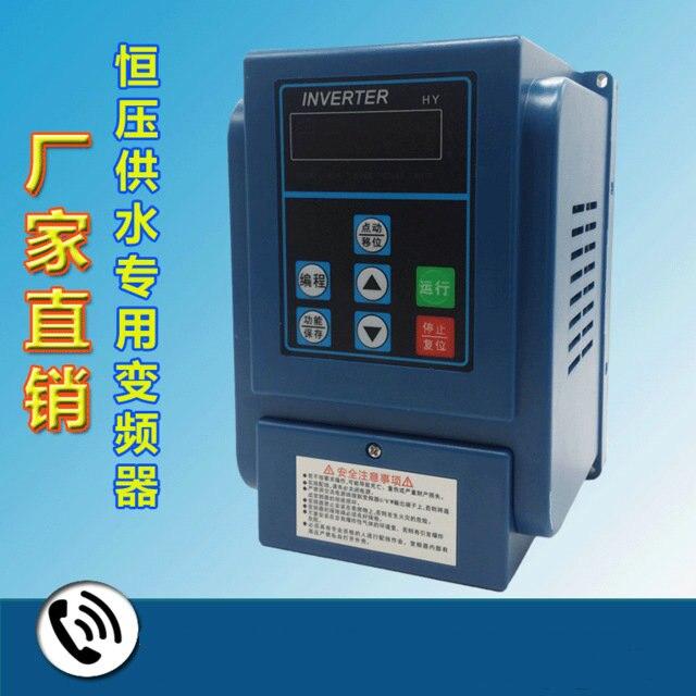 Pompe À eau Pression Constante D'approvisionnement en Eau Spécial Fréquence Convertisseur 0.75-1.5-2.2kw Universal trois-phase unique- phase