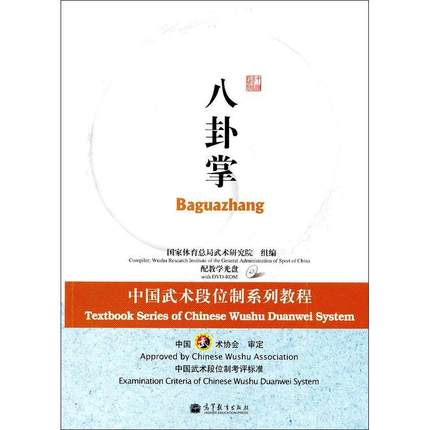 Textbook Series of Chinese Wushu Duanwei System:Baguazhang/Eight Diagrams Palm(+DVD)(Chinese edition) swimming body eight trigram palm series of cheng style chinese kung fu teaching video english subtitles 8 dvd