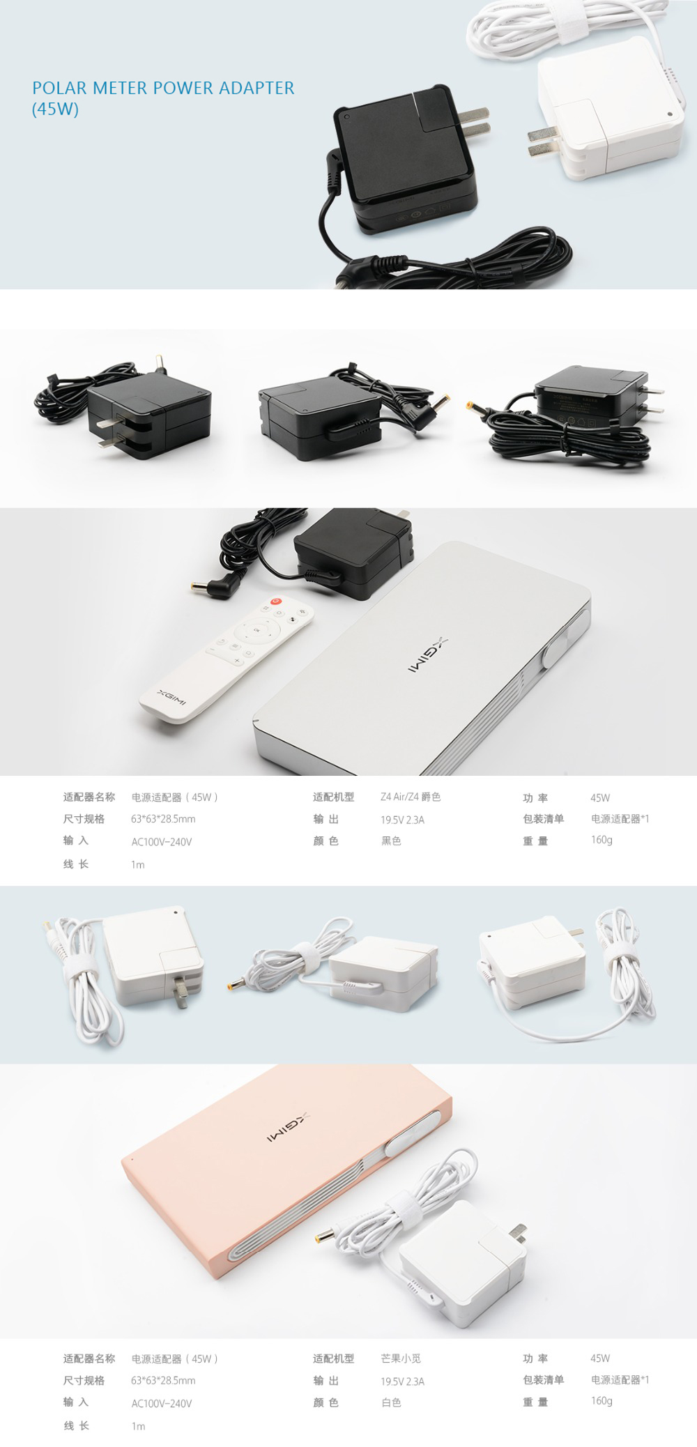 XGIMI Z4 Air projector power adapter