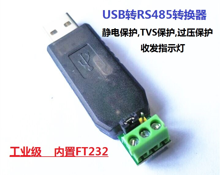 Industrial-grade USB transfer RS485 converter imported FT232 <font><b>chip</b></font> with TVS protection <font><b>FT232RL</b></font> image