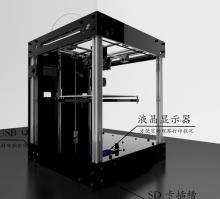 3D printer ultimaker 2 cross shaft structure Diy Kit