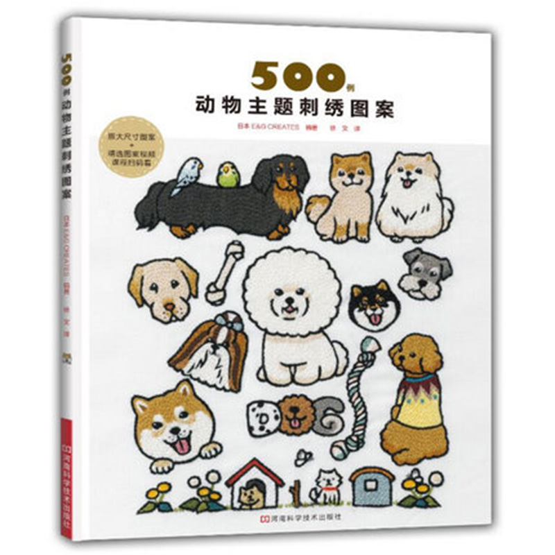 500 Animal Styling Embroidery Patterns Animal Embroidery Patterns Used By Children And Adults Using Simple 15 Stitching Books