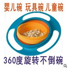 Sprinkle the bowl 360 degrees rotation does not spill baby snacks children tableware baby bowl gyro Boxed