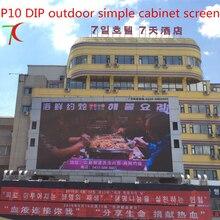 Производитель прямые продажи 960*960 мм P10 DIP открытый водонепроницаемый корпус светодиодный экран