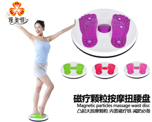 27cm Diameter Body shaping Magnetic massage waist disc fitness slimming Wriggled plate Lose Weight Bodytwister