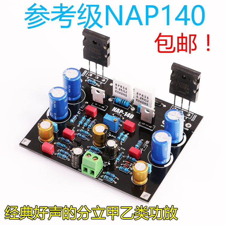 DIY kit Reference class NAP140 amplifier kit discrete class AB amplifier board PCB board finished parts PK/LM3886 tas5630 amplifier class d board high power finished boards mono 600w for subwoofer or full range diy free shipping