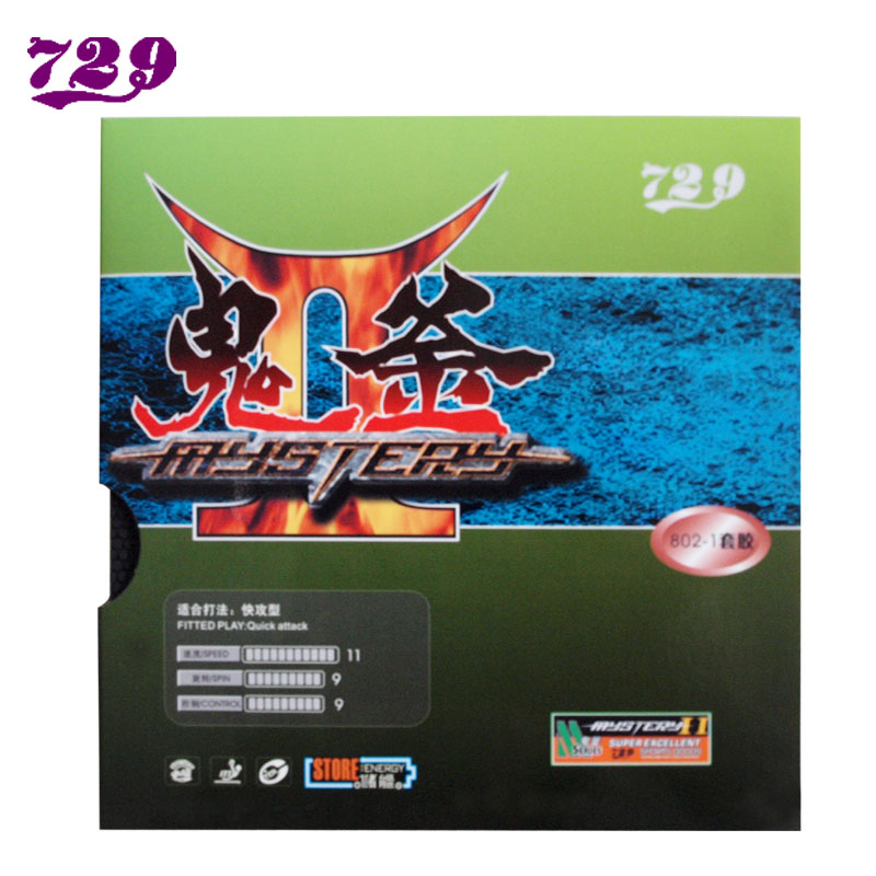 RITC 729 Mystery II 3 802-1 Pips-Out Table Tennis / Pingpong Rubber With 2.0mm Sponge