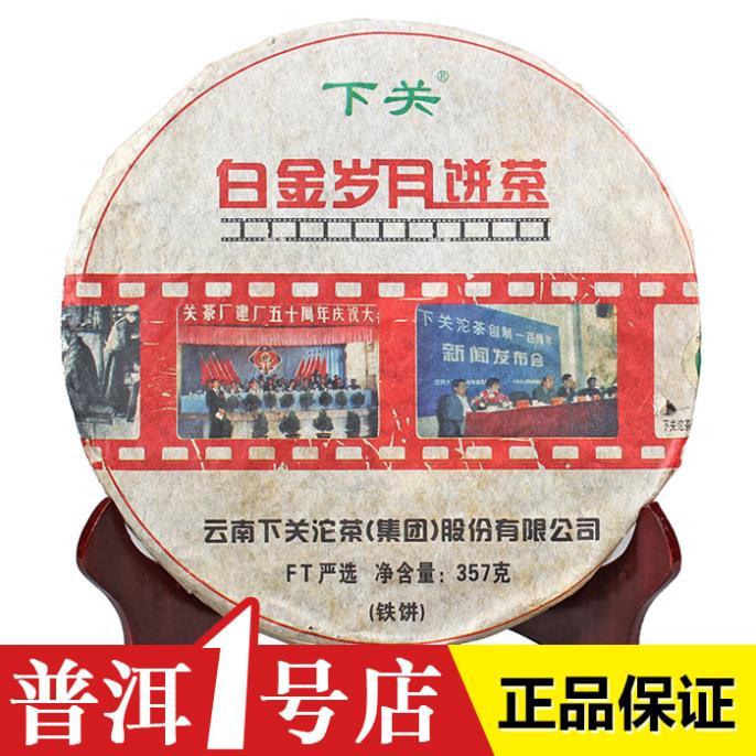 50 memorial tea platier font b health b font font b care b font Chinese yunnan
