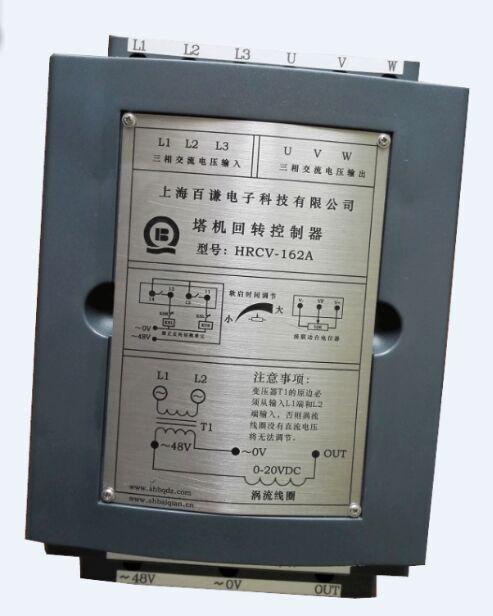 Tower Crane Accessories, Tower Crane Distribution Cabinet Accessories, Tower Crane Return Controller, HRCV-162A