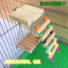 Маленький попугай Тигровая кожа пион Старлинг поставки Лестничные Качели Укус игрушка клетка для птиц кронштейн бар. Хомяки также могут быть использованы