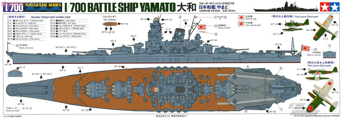 US $40 33 14% OFF|1/700 The Japanese War Ship Model of The