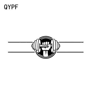 QYPF 17,7*5,3 CM interesante mancuerna gimnasio deporte decoración coche pegatina de alta calidad vinilo silueta C16-0892