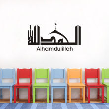 Alhamdullah Sticker Art Islamic Decal Wall Calligraphy Vinyl Allah Arabic Muslim Arab Quran DIY Decoration 3D Wall Stickers(China)