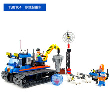Ice Crawler Lift Truck Scientific Expedition 320 pcs Building Blocks Early Brain TrainingToy TS8104
