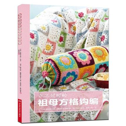 Grandmother Square Crochet Knitting Pattern Book