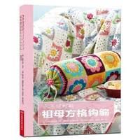 Büyükanne Kare Tığ örgü Desen Kitap